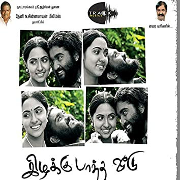 Kizhakku Paatha Veedu (Original Motion Picture Soundtrack)