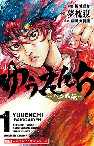 小説 ゆうえんち -バキ外伝- 1 (1) (少年チャンピオン・ノベルズ)
