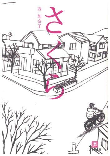 さくら (小学館文庫)