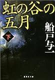 虹の谷の五月 下 (集英社文庫)