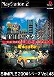 Simple 2000 Series Vol. 48: The Taxi Driver [Japan Import]