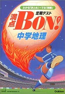 中学地理 (満点BON!)