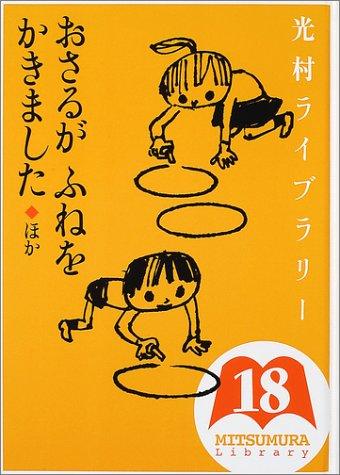 光村ライブラリー〈第18巻〉おさるがふねをかきました ほかの詳細を見る