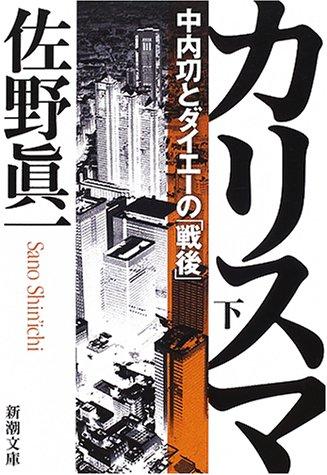 カリスマ―中内功とダイエーの「戦後」〈下〉 (新潮文庫)