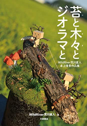 苔と木々とジオラマと~WildRiver荒川直人 卓上情景作品集~
