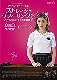 ストレンジ・フィーリング アリスのエッチな青春白書[DVD]