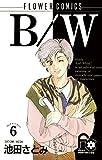 B/W(6) (フラワーコミックス)