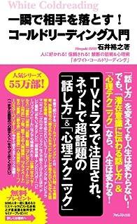 コールドリーディング入門 (FOREST MINI BOOK)