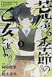 荒ぶる季節の乙女どもよ。(5) (講談社コミックス)