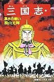 三国志 (39) 漢水の戦い (希望コミックス (118))