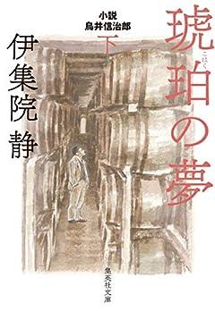 琥珀の夢 小説 鳥井信治郎 下 (集英社文庫)