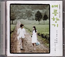 Scent of Summer (夏の香り) OST (KBS TV Series) / Summer Scent OST (KBS TV Series) (韓国盤)