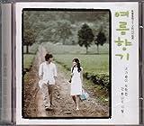 Scent of Summer  (夏の香り) OST (KBS TV Series) / Summer Scent OST (KBS TV Series) (韓国盤)