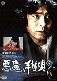 悪魔の手毬唄 上巻[DVD]