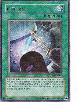 パワー・ボンド 韓国版遊戯王カード DP04-KR020 レア