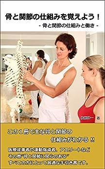 [佐藤伸一]の骨と関節の仕組みを覚えよう!(イラスト付き): 骨と関節の仕組みと働き 筋肉名称を覚えよう!(イラスト付き)