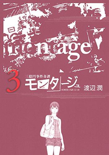 三億円事件奇譚 モンタージュ(3) (ヤングマガジンコミックス)