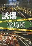 誘爆 – 刑事の挑戦・一之瀬拓真 (中公文庫)