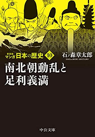 新装版 マンガ日本の歴史10-南北朝動乱と足利義満 (中公文庫 S 27-10)