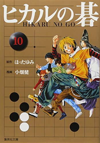 ヒカルの碁 10 (集英社文庫―コミック版)
