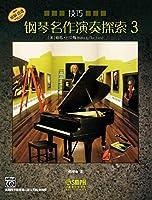 钢琴名作演奏探索3 技巧