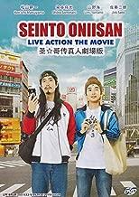 Seinto Oniisan (Japanese Movie, English Sub, All Region DVD)