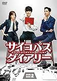 サイコパス ダイアリー DVD-BOX2[DVD]