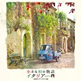小さな村の物語 イタリア 音楽集 II(
