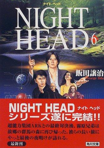 ナイトヘッド〈6〉 (角川文庫)の詳細を見る