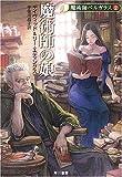 魔術師の娘 (魔術師ベルガラス2 ハヤカワ文庫 FT (395))