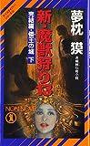 新・魔獣狩り13 完結編・倭王の城 下 (サイコダイバー・シリーズ25)