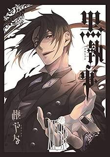 黒執事 コミック 1-28巻セット