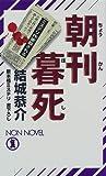 朝刊暮死 (ノン・ノベル)