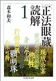 『正法眼蔵』読解〈1〉 (ちくま学芸文庫)