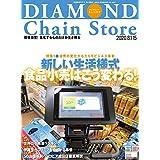 ダイヤモンド・チェーンストア 2020年8月1日・15日号 [雑誌]