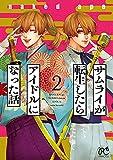 サムライが転生したらアイドルになった話 2 (プリンセス・コミックス)