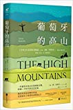 The High Mountains of Portugal (Chinese version)