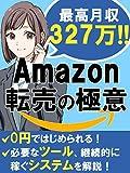 最高月収327万‼ Amazon転売の極意: 初期投資0円で始める方法