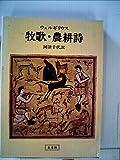 牧歌・農耕詩 (1981年)