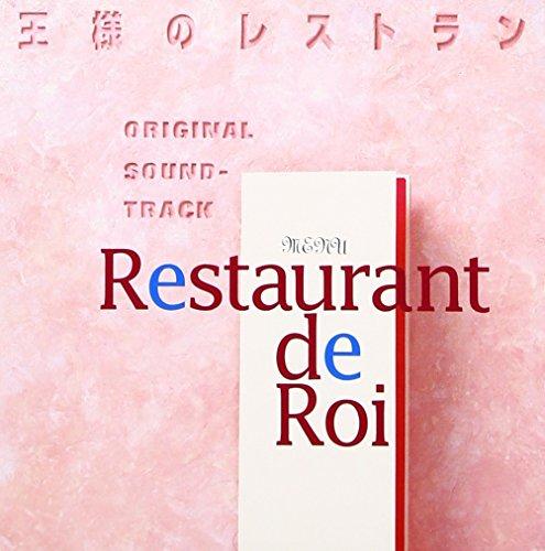ソニー・ミュージックマーケティング『王様のレストラン オリジナル サウンドトラック(SRCL-3235)』