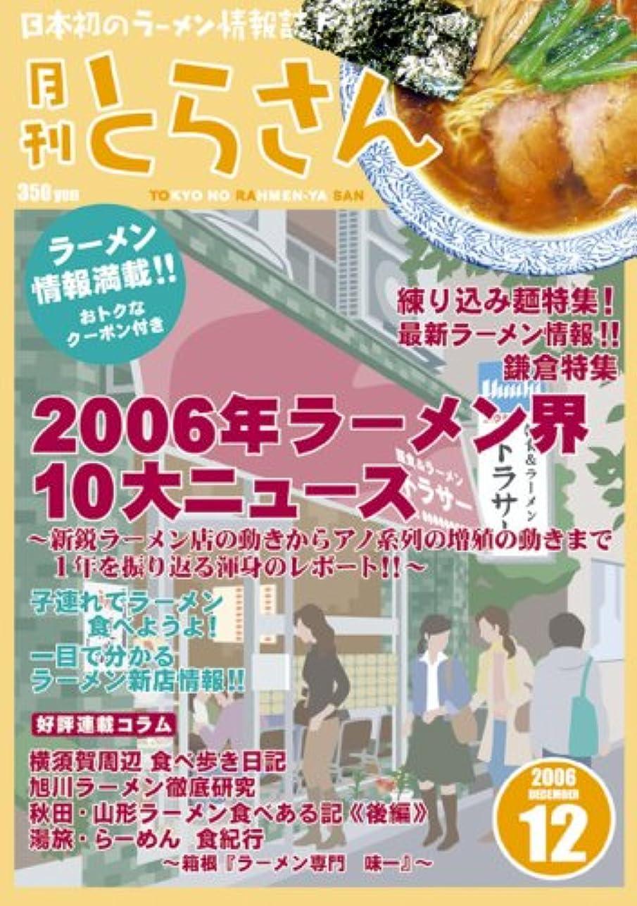 ネックレット行政ニッケル日本初のラーメン情報誌 月刊とらさん 12月号