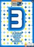 エレクトーン STAGEA ヒットソングシリーズ グレード9~8級(3) (対応データ別売)