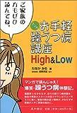 マンガ お手軽躁うつ病講座High&Low