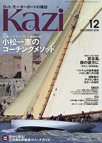 KAZI 2018年12月号 (舵)