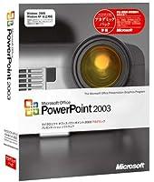 【旧商品/サポート終了】Microsoft Office PowerPoint 2003 アカデミック