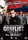 CONFLICT -最大の抗争- 外伝 織田征仁 第2章[DVD]