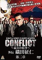 CONFLICT 〜最大の抗争〜 外伝 織田征仁 第2章 [DVD]