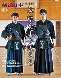 剣道日本 2020年 6月号 [雑誌]