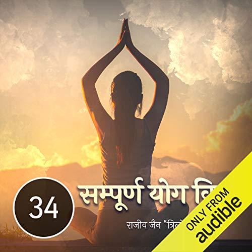 Dhyaan Ka Mann Par Prabhaav cover art