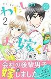 わたしのお嫁くん プチキス(2) (Kissコミックス)